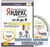 Яндекс и Яндекс директ от