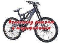 Велосипед ремонт и модификация (2013)