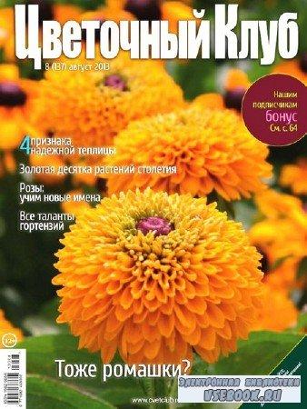 Цветочный клуб №8 (август 2013)