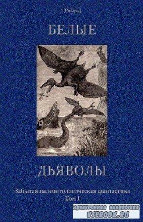 Фоменко М. - Белые дьяволы. Забытая палеонтологическая фантастика. Том I
