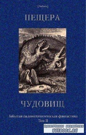 Фоменко М. - Пещера чудовищ. Забытая палеонтологическая фантастика. Том II