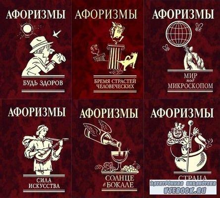 Афоризмы в 11 книгах