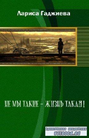 Гаджиева Лариса - Не мы такие - жизнь такая!