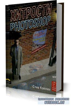 Хитрости Photoshop. Искусство создания фотореалистичных монтажей (+ CD-ROM)
