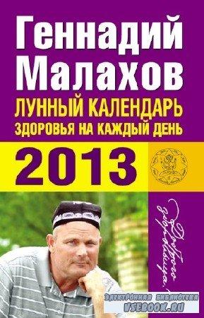 Малахов Геннадий - Лунный календарь здоровья на каждый день 2013