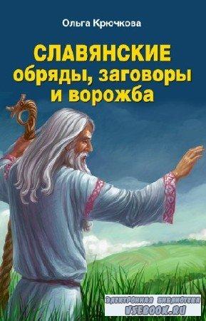 Крючкова Ольга - Славянские обряды, заговоры и ворожба