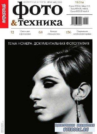 Потребитель. Фото и техника №15 (зима 2012-2013)