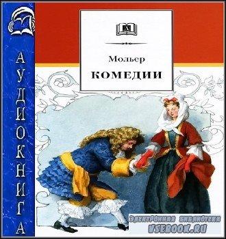 Мольер Жан-Батист - Комедии (Аудиокнига)