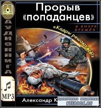 Конторович Александр - Прорыв попаданцев.Кадры решают все! (Аудиокнига)