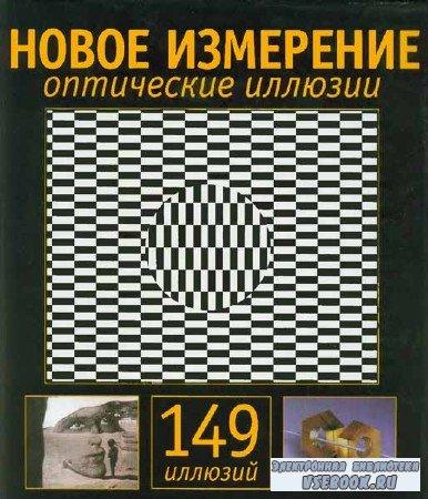 Новое измерение. Оптические иллюзии