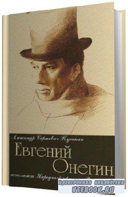 Пушкин Александр.  Евгений Онегин. (Аудиокнига) чит. Смоктуновский