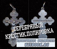 Серебряный Крестик.Полировка (2013)