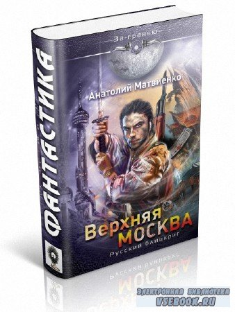 Матвиенко Анатолий - Верхняя Москва. Русский блицкриг