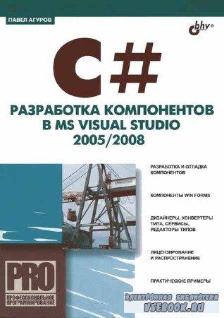 C#. Разработка компонентов в MS Visual Studio 2005/2008 (+ code)