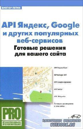 Петин В.А. - API Яндекс, Google и других популярных веб-сервисов. Готовые решения для вашего сайта