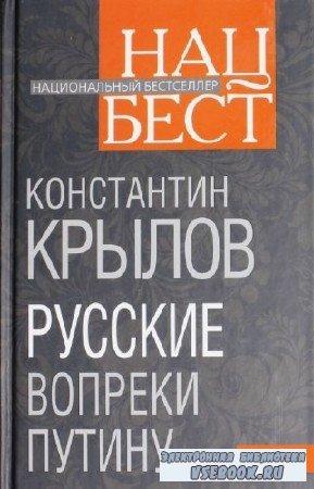 Крылов Константин - Русские вопреки Путину