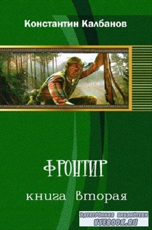Константин Калбанов - Фронтир. Книга 2