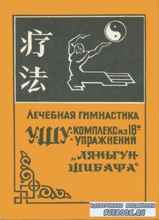 Лечебная гимнастика у-шу. Комплекс из 18-и упражнений