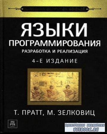 Языки программирования. Разработка и реализация (4-е издание)