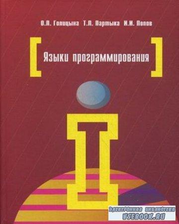 Языки программирования. Учебное пособие