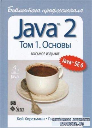 К. Хорстманн, Г. Корнелл - Java 2. Библиотека профессионала. Том 1. Основы
