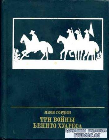 Пламенные революционеры. Серия в 43 томах