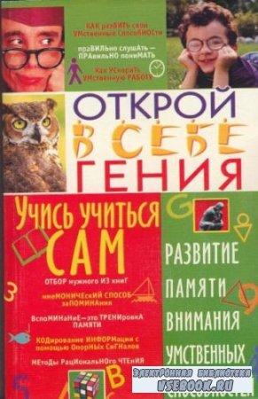 Учись учиться сам - Юрий Меженко (аудиокнига)MP3