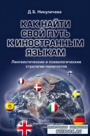 Как найти свой путь к иностранным языкам: лингвистические и психологические ...