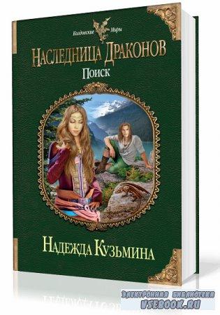 Кузьмина Надежда. Наследница драконов. Поиск (Аудиокнига)