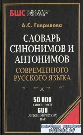 Словарь синонимов и антонимов современного русского языка. 50 000 слов