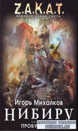 Игорь Михалков - Нибиру. Z.A.K.A.T. Хроники Конца Света. Книги 1-2 (Аудиокн ...