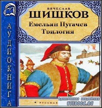 Шишков Вячеслав - Емельян Пугачев.Трилогия (Аудиокнига)