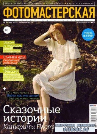 Фотомастерская №6 (июнь 2013)