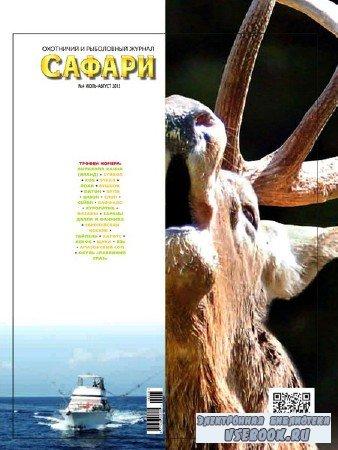 Сафари №4 (июль-август 2013)