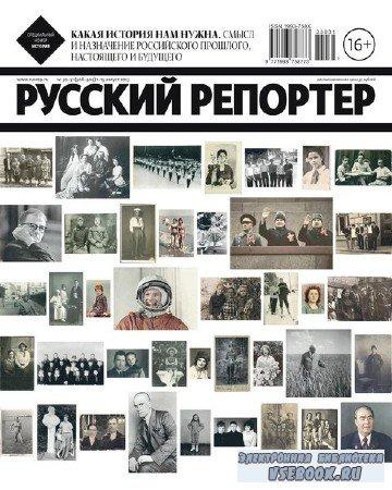 Русский репортер №30-31 (август 2013)