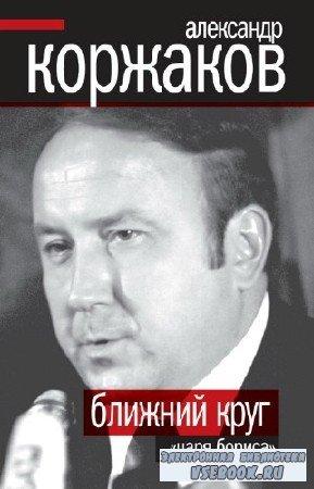 Коржаков Александр - Ближний круг