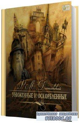 Достоевский Федор.  Униженные и оскорбленные. (Аудиокнига)