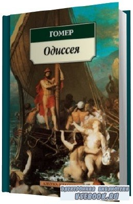 Гомер.   Одиссея. (Аудиокнига)