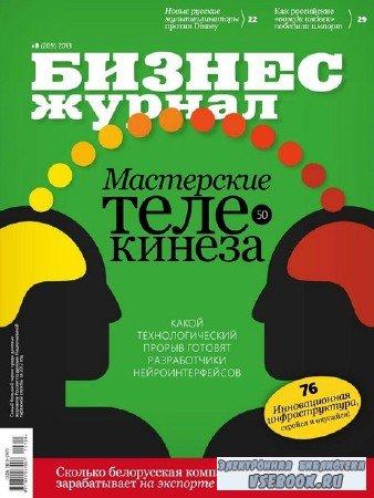 Бизнес журнал №8 (август 2013)