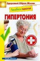 Смирнова М.А. - Лечебное питание. Гипертония (2013)