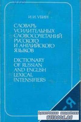 Словарь усилительных словосочетаний русского и английского языков