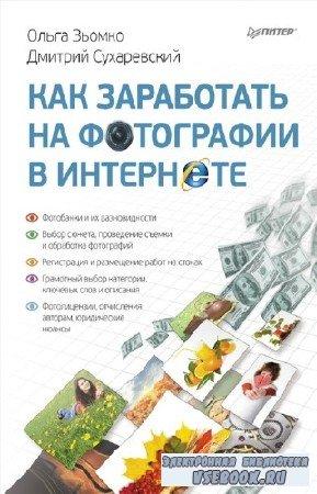 Зьомко Ольга, Сухаревский Дмитрий - Как заработать на фотографии в Интернете