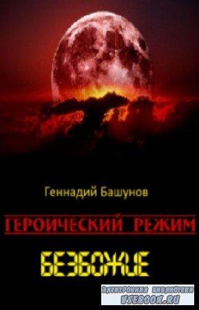 Башунов Геннадий - Героический режим. Безбожие