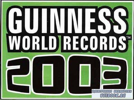 Книга рекордов Гиннесса 2003