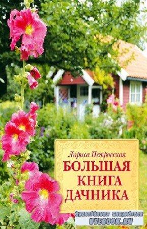 Петровская Лариса - Большая книга дачника