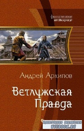 Архипов Андрей - Ветлужская Правда