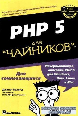 PHP 5 для