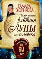 Тамара Зюрняева - Самая полезная книга влияния Луны на человека с календаре ...