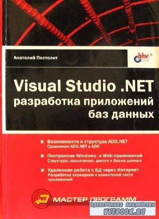 Visual Studio .NET: разработка приложений баз данных