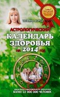 Татьяна Борщ, Евгений Воробьев - Астрологический календарь здоровья на 2014 ...